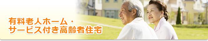有料老人ホーム・高齢者住宅